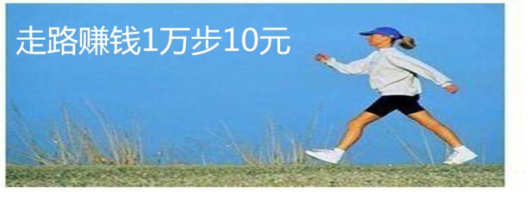 走路赚钱1万步10元