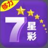 旧版够力七星彩8.6.2