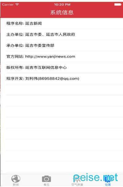 延吉新闻图3