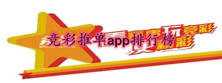 竞彩推单app排行榜