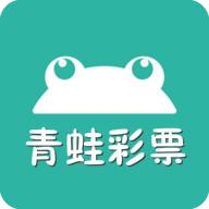 青蛙彩票资料