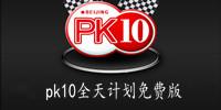 pk10全天计划免费版