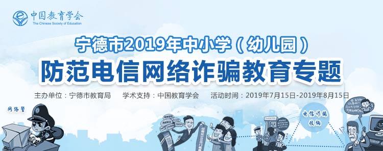 寧德市(shi)2019年中小學生防範電信網絡(luo)詐(zha)騙專題