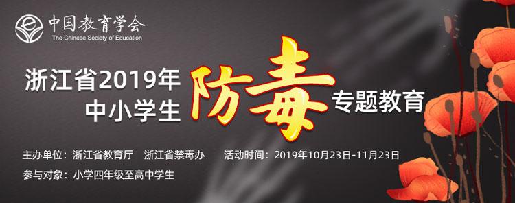 浙江省2019中小學生防毒專題教育