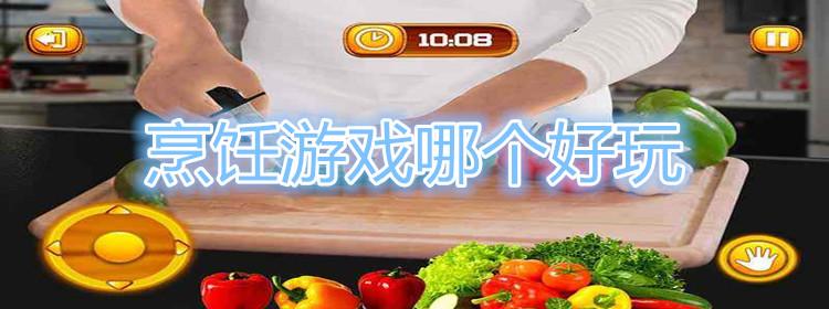 烹饪游戏大全下载