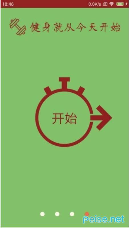 时时运动图2