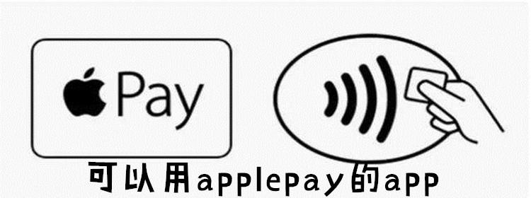 可以用applepay的app