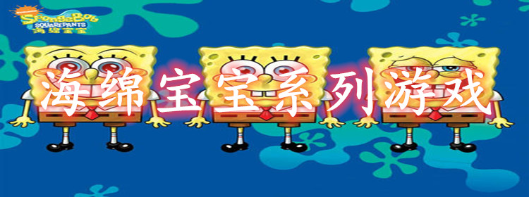 海绵宝宝系列游戏