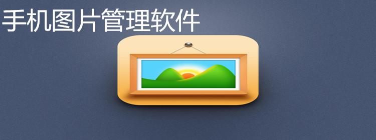 安卓手机图片管理软件