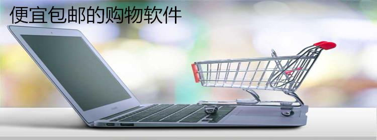 便宜包邮的购物软件