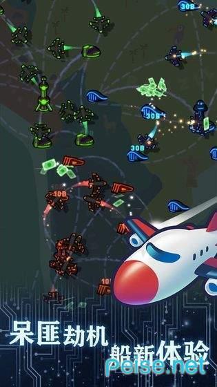 我要開飛機圖1