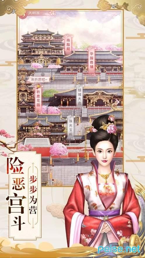 皇后升職記圖3