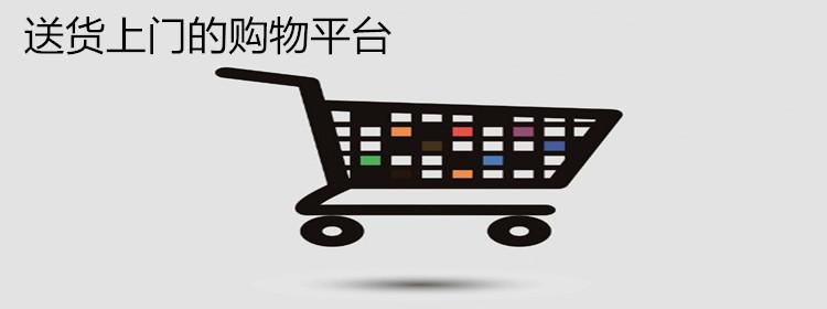 送货上门的购物平台