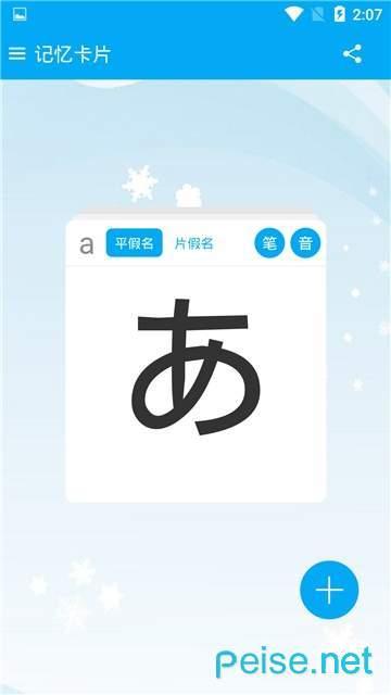 花花日语学习图3