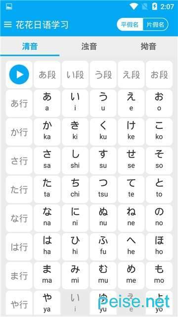 花花日语学习图1