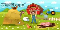 农场赚钱app下载