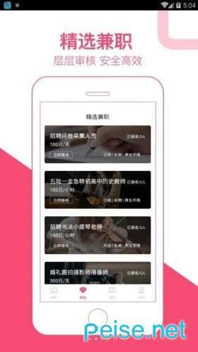 西柚兼职app图2
