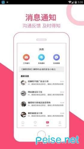 西柚兼职app图3
