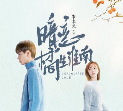 暗恋橘生淮南壁纸