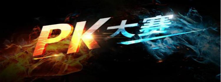 大型pk游戏