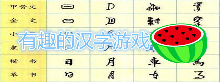有趣的汉字游戏