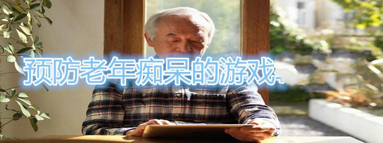 预防老年痴呆的游戏