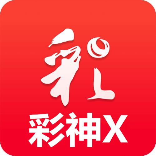 彩神X软件