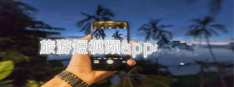 旅游短视频app合集
