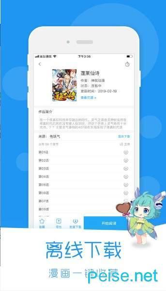 荟聚漫画安卓版app图1