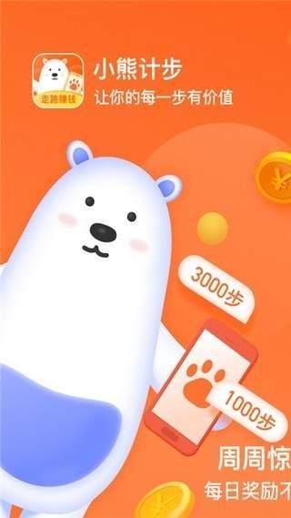 小熊计步最新版