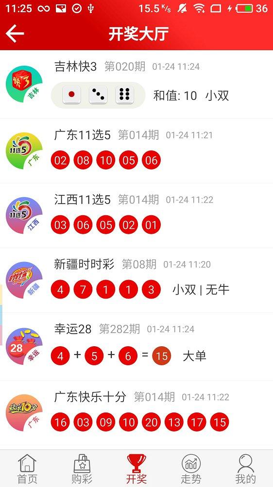 老凤凰彩票平台图2