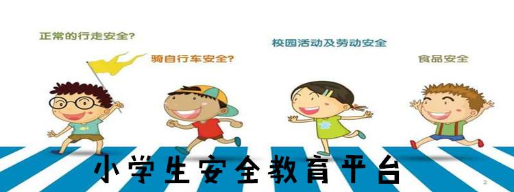 小学生安全教育平台