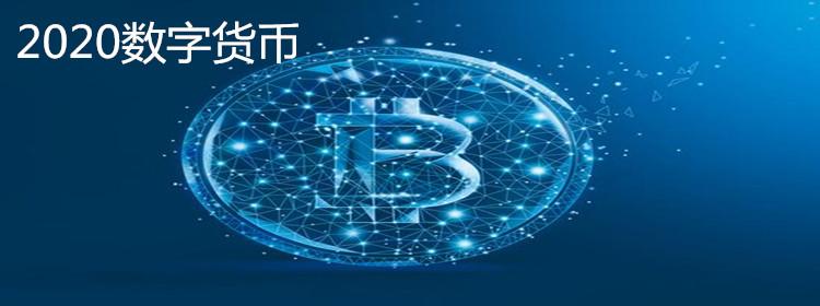 2020数字货币交易平台