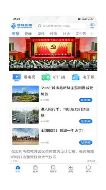 晋城新闻官网版