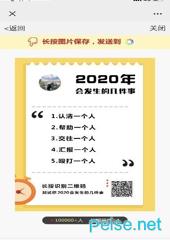 2020会发生的五件事安卓版图1