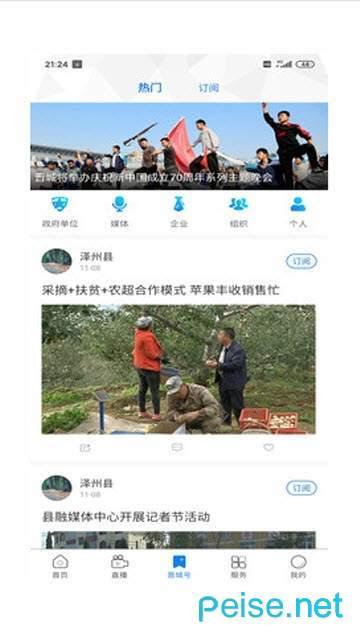 晋城新闻官网版图1