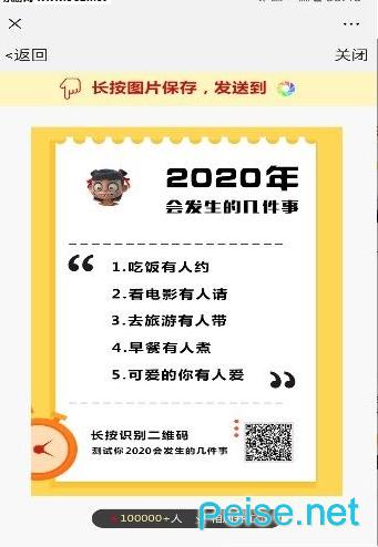 2020会发生的五件事安卓版图2