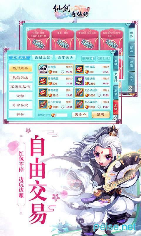 仙剑奇侠传回合无限版图4