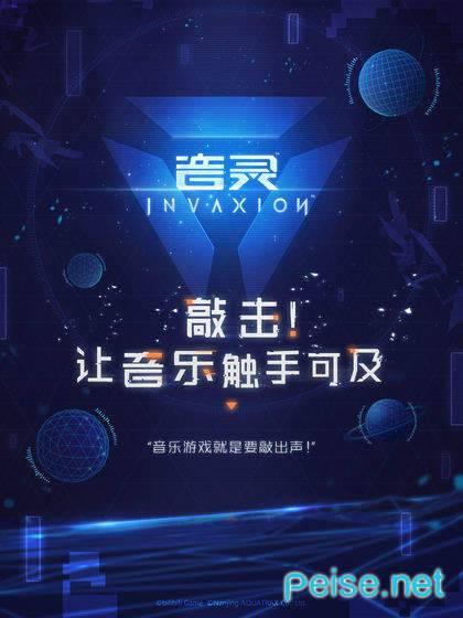 音灵INVAXION手游官网版图2