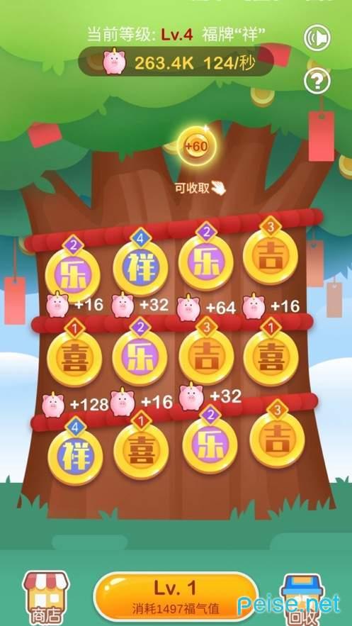 欢乐摇钱树小游戏图1
