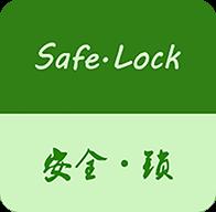 安全LOCK