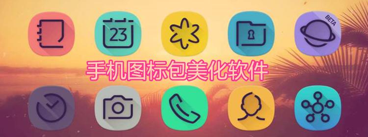 手机图标包美化软件