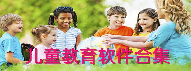 儿童教育软件合集