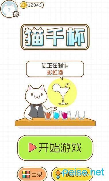 抖音游戏猫千杯图1