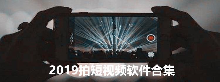 2019拍短视频软件合集