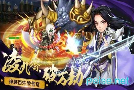 双世剑神图2