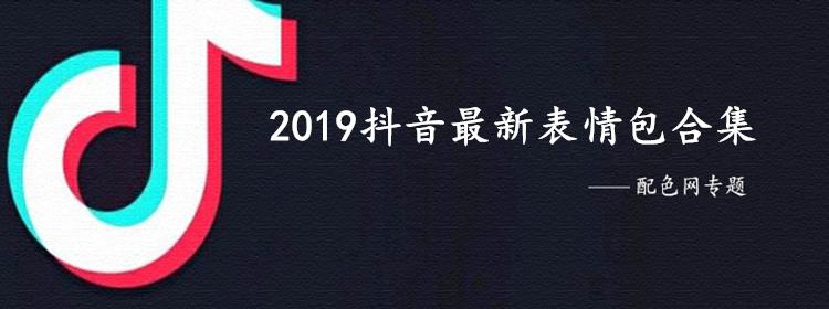 2019抖音最新表情包合集