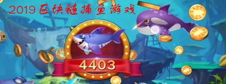 2019区块链捕鱼游戏