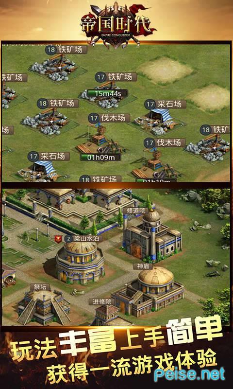 帝国征服者BT版图1