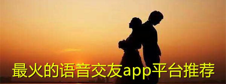 最火的语音交友app平台推荐